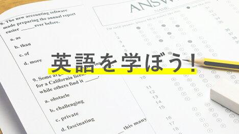 英語を学ぼう!