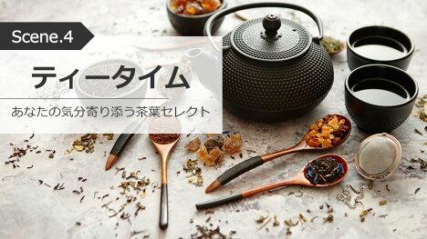 あなたの気分寄り添う茶葉でティータイム