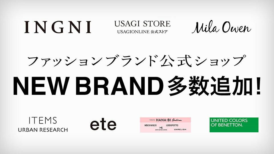 ファッションブランド公式ショップ
