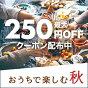 最大250円OFFクーポン配布中!