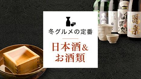 定番の日本酒セットや焼酎、冬ビールで乾杯!