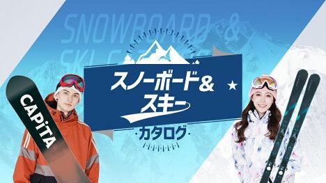 スノボ用品・スキー用品をご紹介!