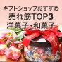 お歳暮・冬ギフト特集の 洋菓子・和菓子ショップが、人気商品をランキング形式でオススメ!