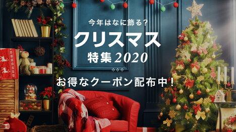 今年のクリスマスはおうちで楽しもう