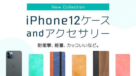 iPhone12用ケース揃っています!