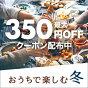 最大350円OFFクーポン配布中!