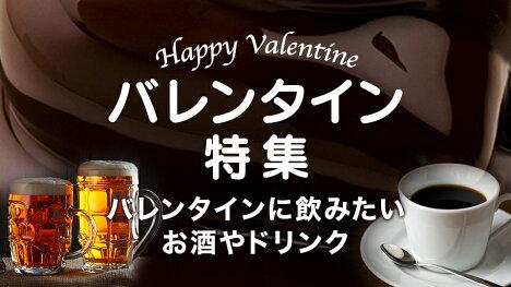 バレンタインに一緒に飲みたい&贈りたいドリンク&お酒