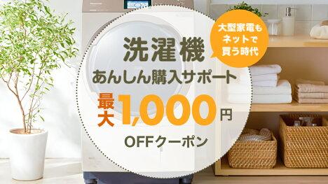 最大1,000円OFFクーポン配布中!