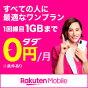 1回線目1GBまで0円