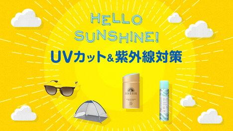 日焼け止め&紫外線対策