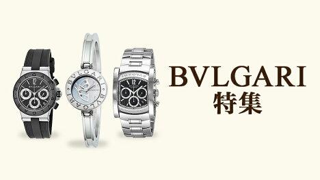 ブルガリの時計を多彩に取り揃えております