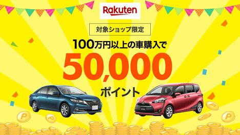 100万円以上の車両購入でポイント付与
