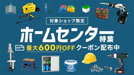 最大600円OFFクーポン配布中