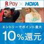 【HOKA】楽天ペイでポイント10倍!