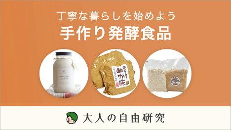 初心者向け手作り発酵食品キットをご紹介!