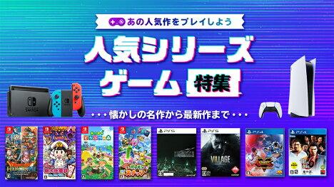 人気シリーズゲーム特集