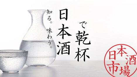 多種多様な銘柄をご紹介|日本酒市場