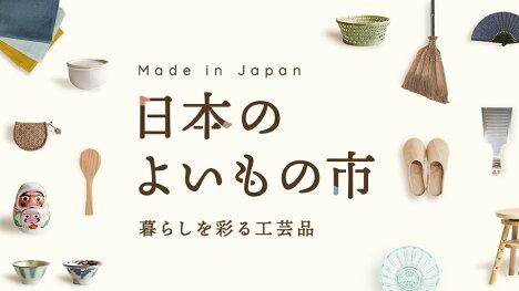 こだわりの和食器やキッチン雑貨を紹介!