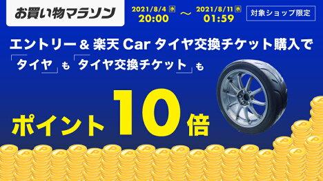 タイヤ交換×お買い物マラソン