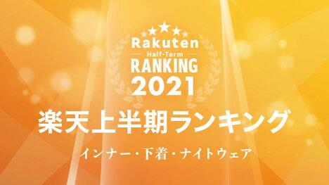 楽天年間ランキング2021