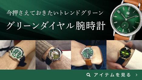 注目のトレンド腕時計