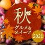 おうちで美食探訪!秋グルメ&スイーツ2021