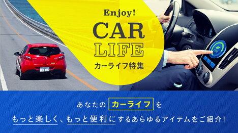Enjoy!CAR LIFE