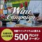 先着利用枚数限定500円OFFクーポンプレゼント