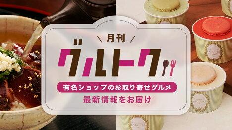 有名店の楽天限定グルメや新商品をご紹介!