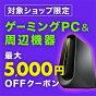 最大5,000円OFFクーポン配布中