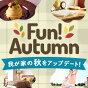 今年の秋をより楽しく快適に!