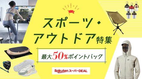 最大50%ポイント還元!