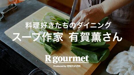 有賀薫さんの思い出のスープ