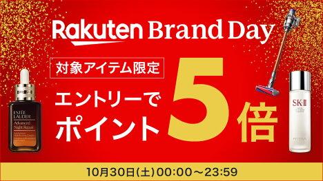 Rakuten Brand Day