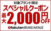 最大2,000円OFF!ブランドスペシャルクーポン