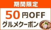 対象ショップで使える50円OFFグルメクーポン