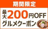 お得にお取り寄せ!最大200円OFFグルメクーポン