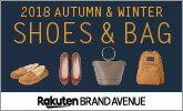 人気ブランドの秋シューズ&バッグが続々到着!