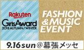 【2018.09.16(sun)開催】音楽&ファッションイベント