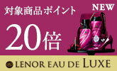 【レノアオードリュクス】対象商品がポイント20倍!