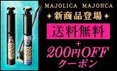 【資生堂マジョマジョ】購入&レビューでクーポン!