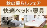 寝心地が快適なベッドからオシャレな寝具までご紹介!