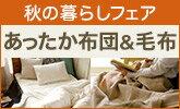 肌寒くなる秋の季節に快適で暖かい寝具をご紹介