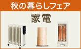 秋に必要な寒さ対策や乾燥対策などの家電をご紹介!
