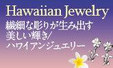繊細な彫りが生み出す美しい輝き/ハワイアンジュエリー