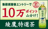 新発売「綾鷹 特選茶」おトクなキャンペーン実施中!