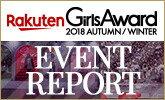 Rakuten GirlsAward 2018AW イベントレポート!