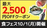 月に一度の食フェス♪最大2,500円OFF!