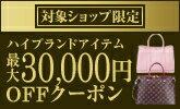 ハイブランドアイテムがクーポンで最大3万円OFF!