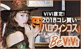 【市場で買える!】ViVi認定ハロウィンコス★